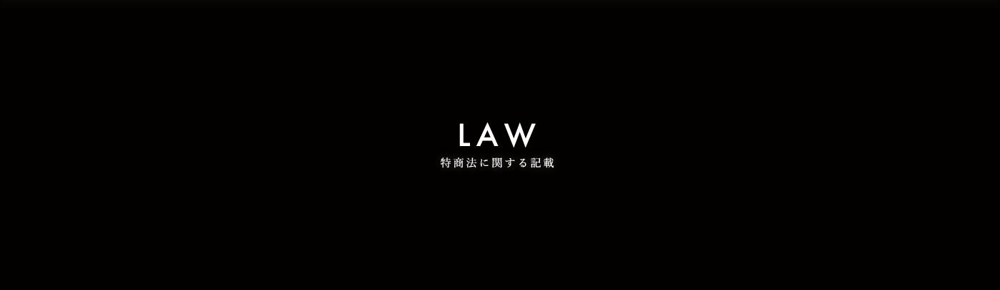 LAW/特商法に関する記載