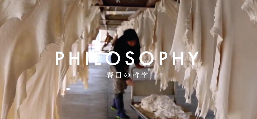PHILOSOPHY春日の哲学