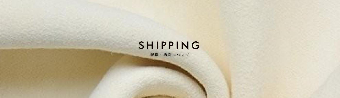SHIPPING 配送・送料について